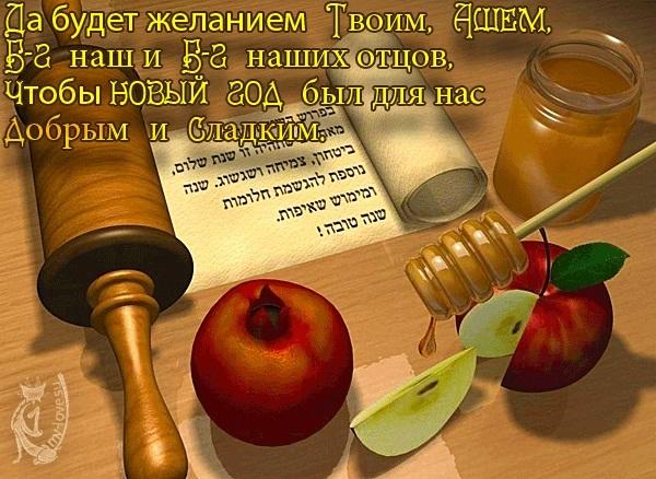 Поздравления в открытках на Рош аШана — еврейский Новый Год 004