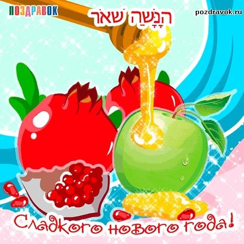 Поздравления в открытках на Рош аШана — еврейский Новый Год 006