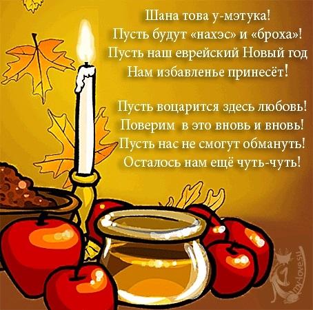Поздравления в открытках на Рош аШана — еврейский Новый Год 007