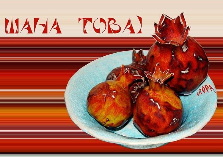 Поздравления в открытках на Рош аШана — еврейский Новый Год 009
