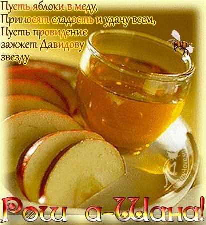 Поздравления в открытках на Рош аШана — еврейский Новый Год 010