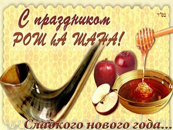 Поздравления в открытках на Рош аШана — еврейский Новый Год 011