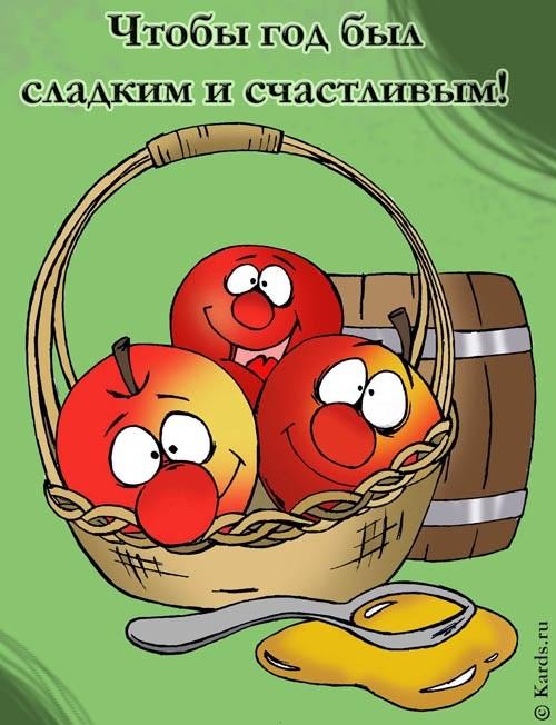 Поздравления в открытках на Рош аШана — еврейский Новый Год 012