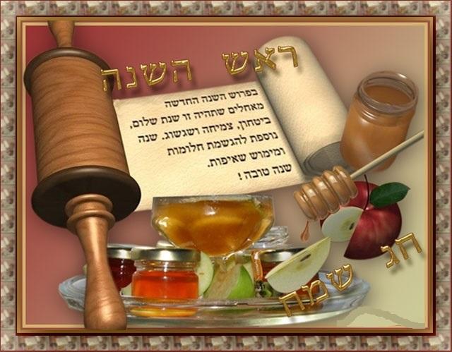 Поздравления в открытках на Рош аШана — еврейский Новый Год 013