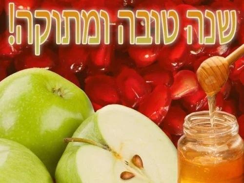 Поздравления в открытках на Рош аШана — еврейский Новый Год 021