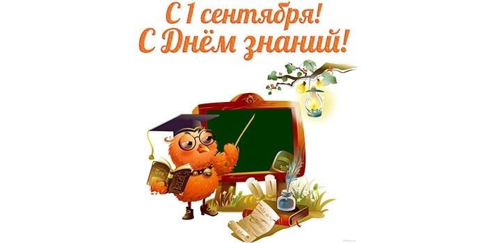 Поздравления в открытках ученикам с 1 сентября 001