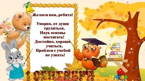 Поздравления в открытках ученикам с 1 сентября 002