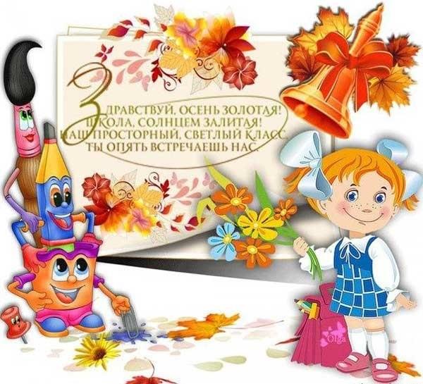 Поздравления в открытках ученикам с 1 сентября 004