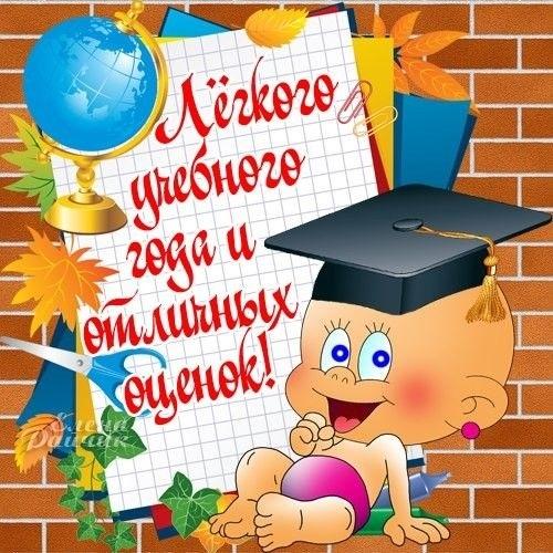 Поздравления в открытках ученикам с 1 сентября 005