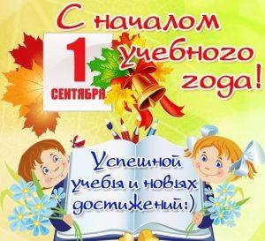 Поздравления в открытках ученикам с 1 сентября 006