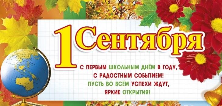 Поздравления в открытках ученикам с 1 сентября 007