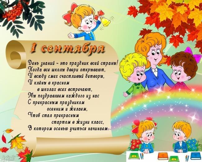 Поздравления в открытках ученикам с 1 сентября 009