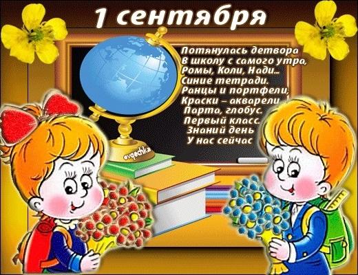 Поздравления в открытках ученикам с 1 сентября 010