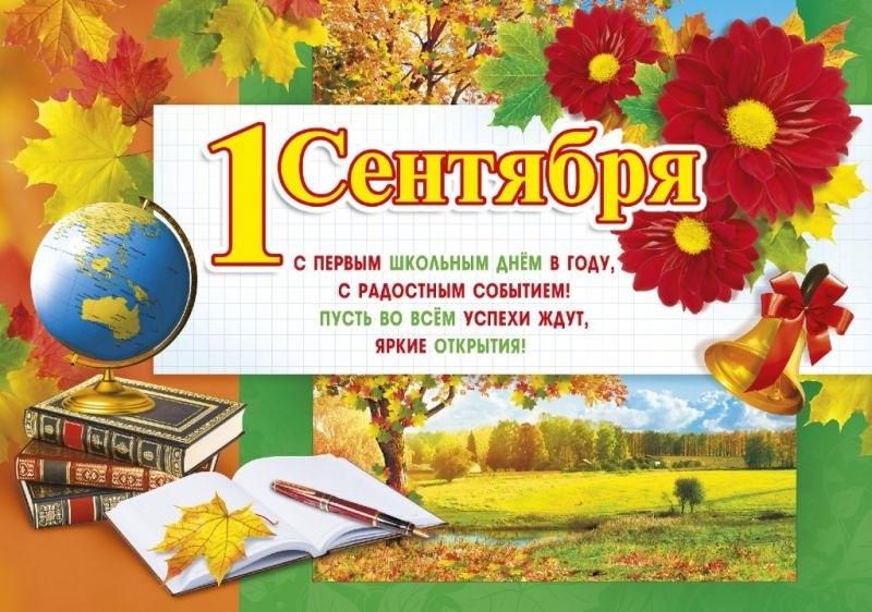 Поздравления в открытках ученикам с 1 сентября 014