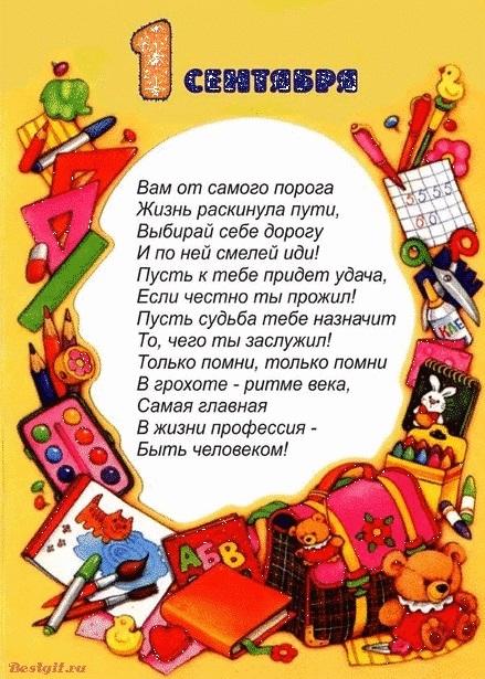 Поздравления в открытках ученикам с 1 сентября 015