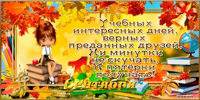 Поздравления в открытках ученикам с 1 сентября 016