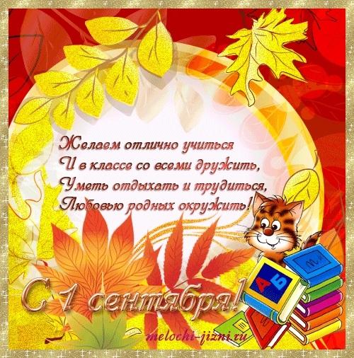 Поздравления в открытках ученикам с 1 сентября 018