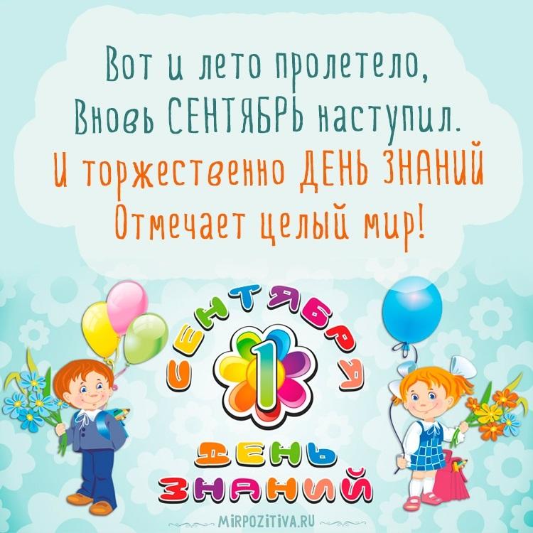 Анекдоты короткие, открытки поздравления с 1 сентября родителям