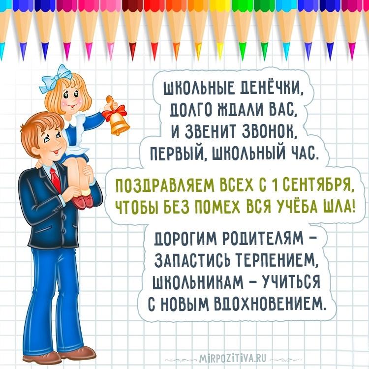 Поздравления в открытках ученикам с 1 сентября 021