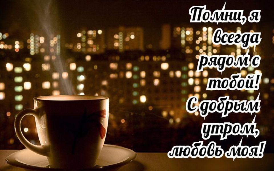 Позитивные картинки с добрым утром для поднятия настроения (15)