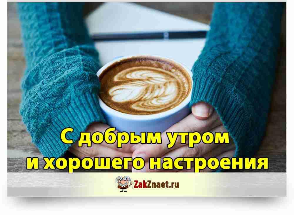 Позитивные картинки с добрым утром для поднятия настроения (6)