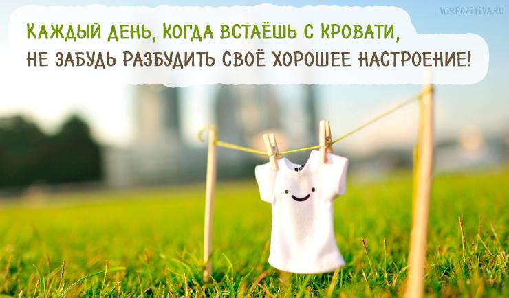 Позитивные картинки с добрым утром для поднятия настроения (8)