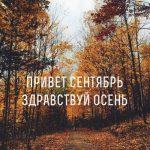 Привет осень — прикольные картинки