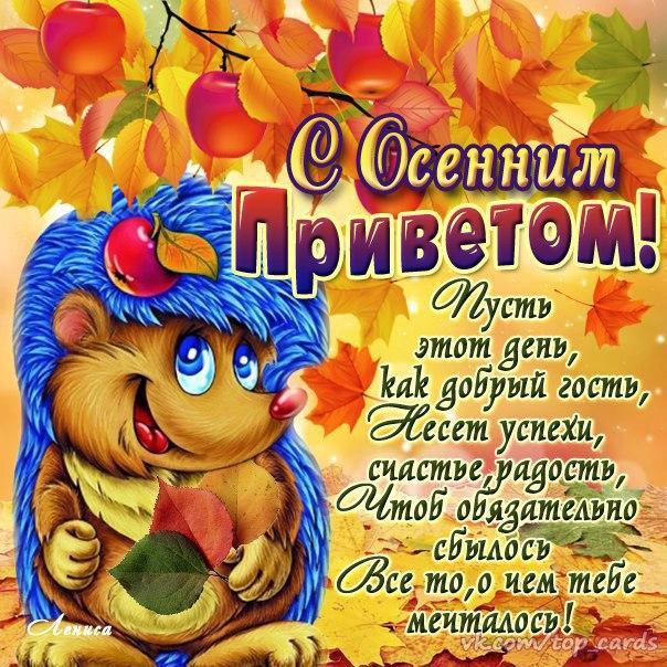 Поздравления с осенью в картинках прикольные