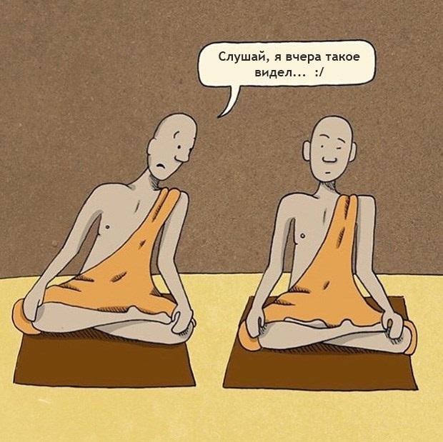 Дзен буддизм смешные картинки, днем рождения для