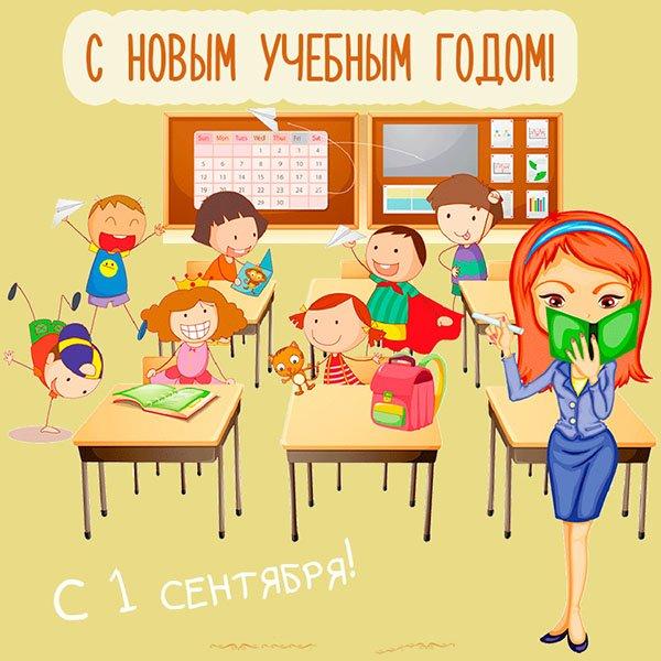 Прикольные картинки на 1 сентября для учителей (5)