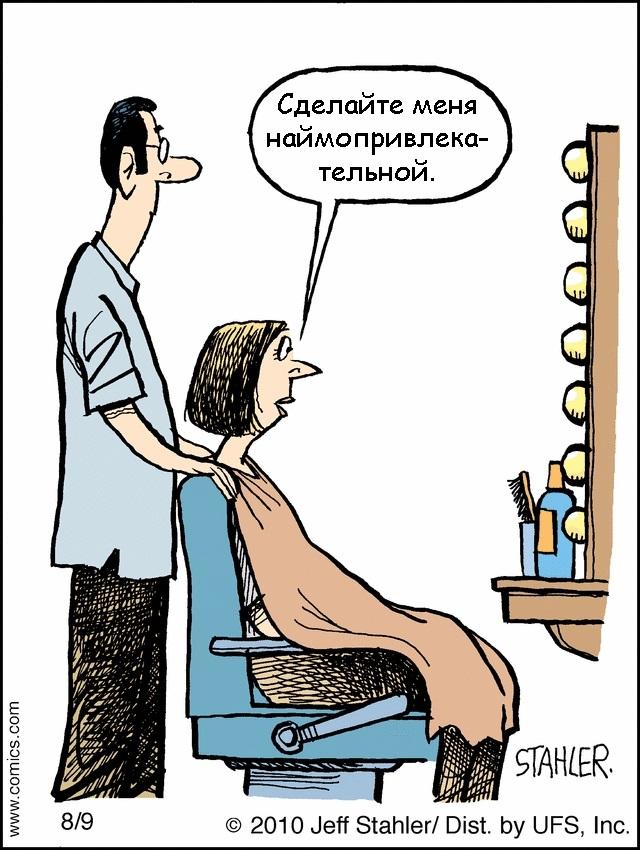 прикольные картинки про парикмахеров