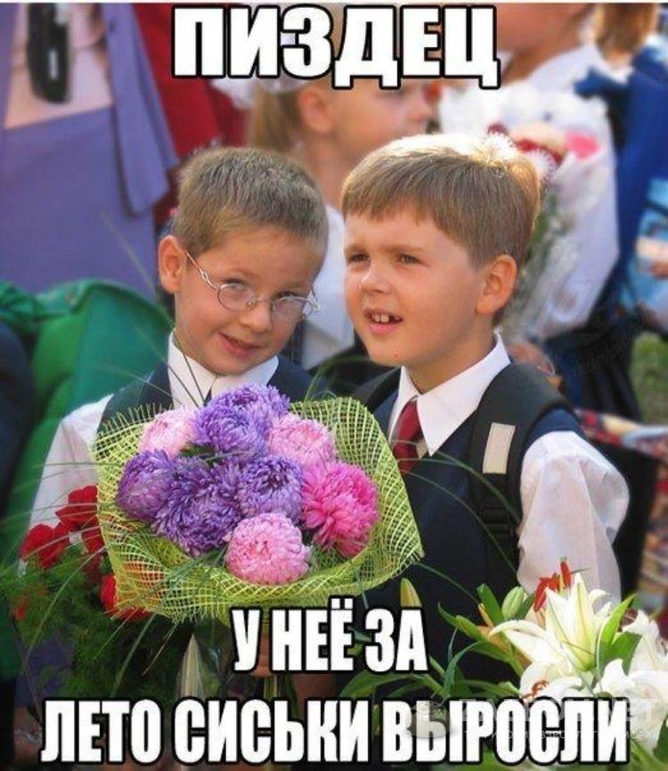 Смешные картинки с школы