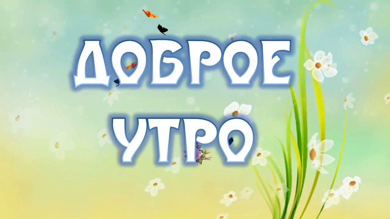 С добрым утром 3д открытки, казанская икона божией