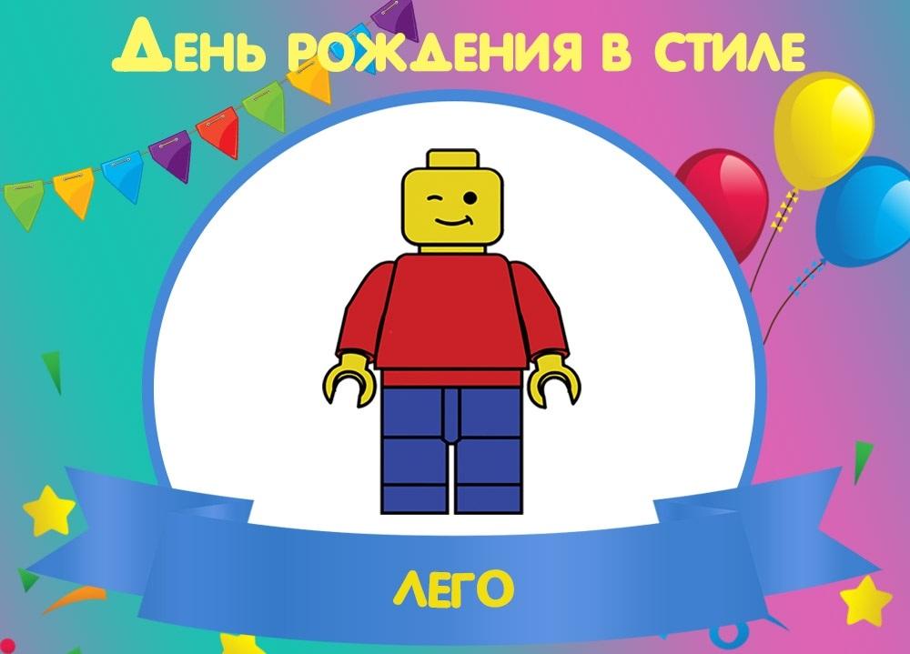 Днем, открытки в стиле лего