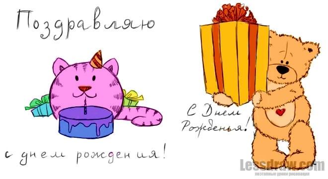 Детские года, как нарисовать красивую открытку для брата на день рождения