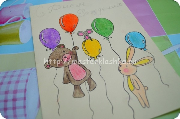 Как сделать открытку на день рождения маме нарисовать