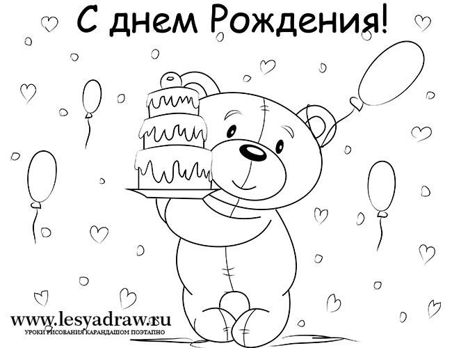 Рисовать открытку на день рождения маме 018