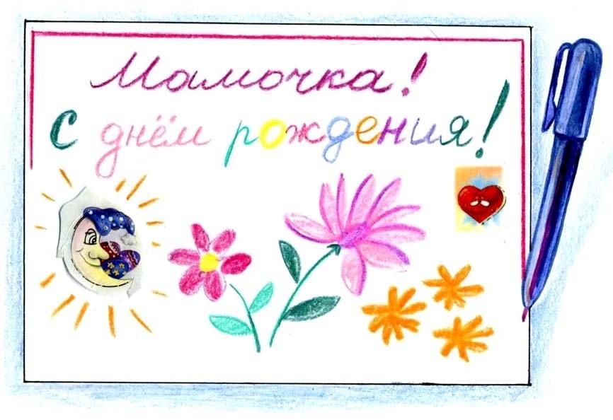 Рисованные открытки с днем рождения маме, для дошкольников