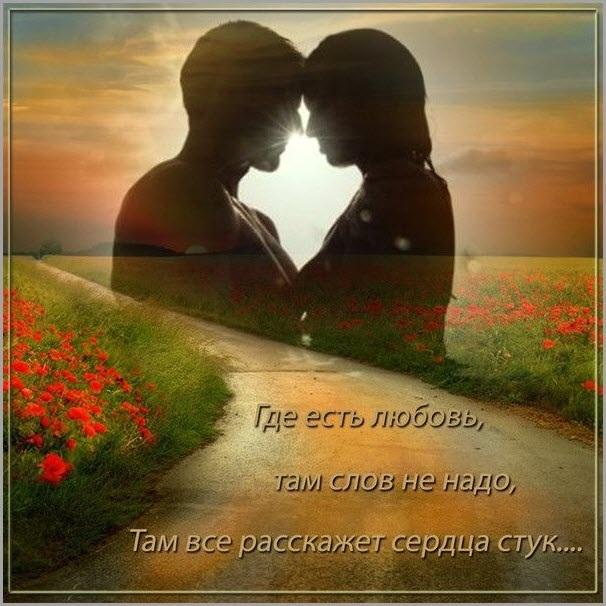Романтические картинки со словами для девушки, делах картинки мужчине