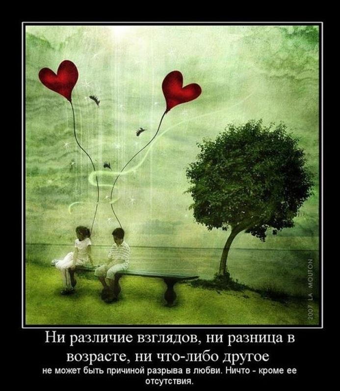 Рисунки про любовь с надписями со смыслом