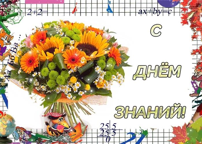 Открытки на день знаний на татарском