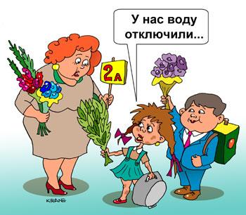 Учитель 1 сентября карикатуры подборка (9)