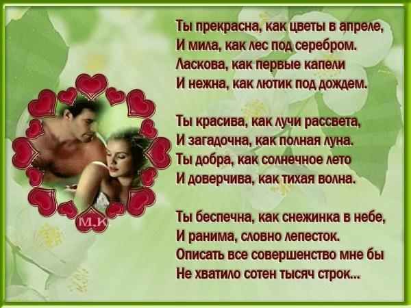 Фото для любимой девушки про любовь 021