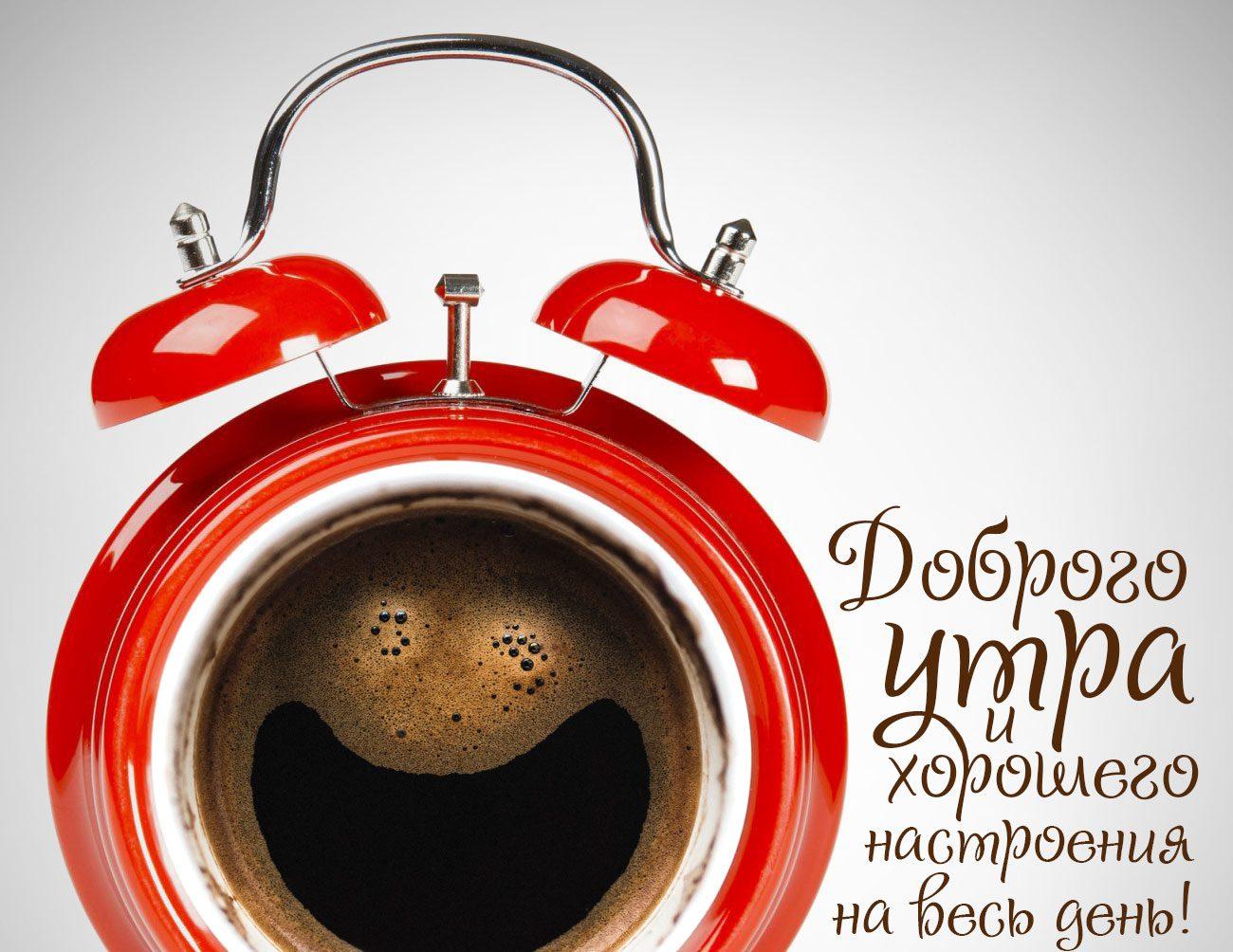 Фото доброе утро и хорошего настроения для мужчины (11)