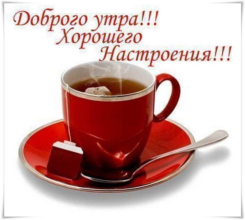 Фото доброе утро и хорошего настроения для мужчины (2)
