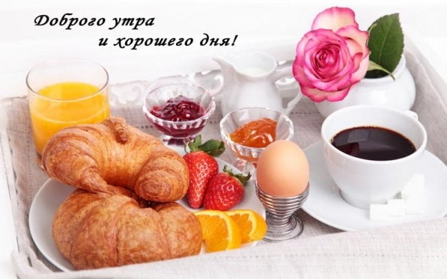 Фото доброе утро и хорошего настроения для мужчины (4)