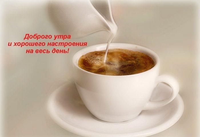 Фото доброе утро и хорошего настроения для мужчины (7)