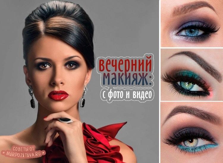 Фото примеры красивого макияжа 013