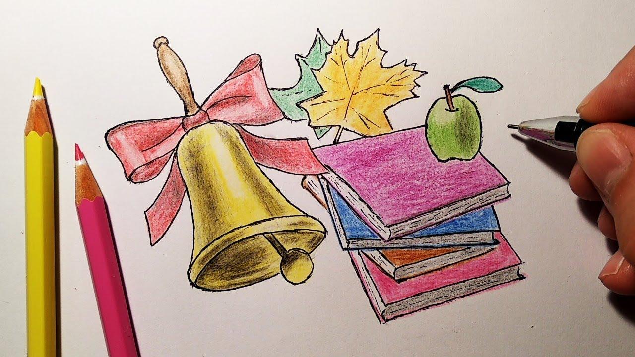 Днем, как нарисовать школьную открытку