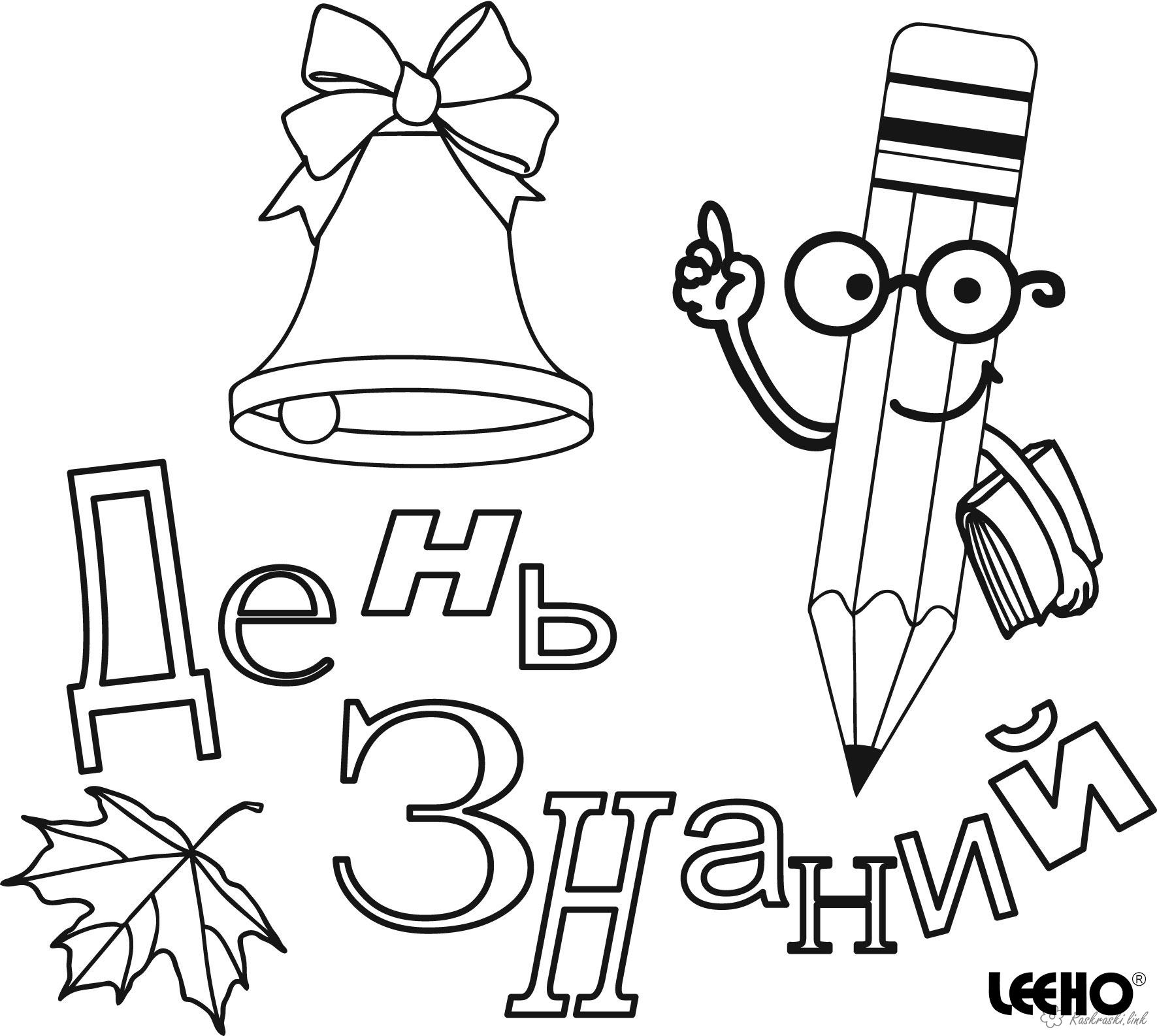 Надпись, как нарисовать открытку на 1 сентября своими руками